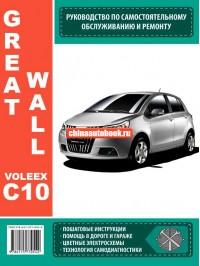 Руководство по ремонту Great Wall Voleex C10 - модели с 2011 года выпуска, оборудованные бензиновыми двигателями