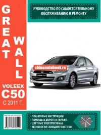 Руководство по ремонту Great Wall Voleex C50 - модели с 2011 года выпуска, оборудованные бензиновыми двигателями