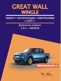 Руководство по ремонту Great Wall Wingle - модели с 2010 года выпуска, оборудованные бензиновыми двигателями