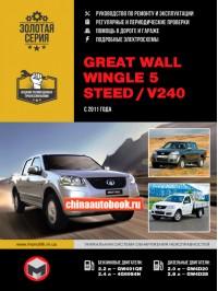 Руководство по ремонту и эксплуатации Great Wall Wingle / Steed - модели с 2011 года выпуска, оборудованные бензиновыми и дизельными двигателями