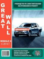 Руководство по ремонту и эксплуатации Great Wall Wingle6 - модели с 2014 года выпуска, оборудованные бензиновыми и дизельными двигателями