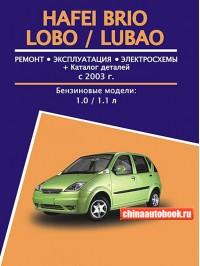 Руководство по ремонту, каталог деталей Hafei Brio / Lobo / Lubao  - модели с 2003  года выпуска, оборудованные бензиновыми двигателями