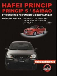 Руководство по ремонту Hafei Princip / Princip 5 / Saibao - модели с 2006 года выпуска, оборудованные бензиновыми двигателями