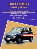 Руководство по ремонту Hafei Simbo/Saima/Sigma  - модели с 2010 года выпуска, оборудованные бензиновыми двигателями