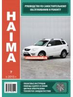 Руководство по ремонту Haima 7 - модели с 2013 года выпуска, оборудованные бензиновыми двигателями