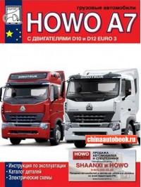 Инструкция по эксплуатации, каталог деталей Howo A7  - модели, оборудованные дизельными двигателями