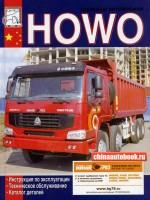 Инструкция по эксплуатации, каталог деталей Howo  - модели, оборудованные бензиновыми двигателями