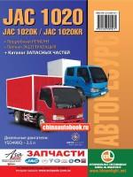 Руководство по ремонту JAC 1020 / 1020K / 1020KR - модели, оборудованные дизельными двигателями