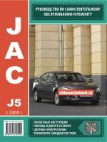 Руководство по ремонту JAC J5 - модели с 2008 года выпуска, оборудованные бензиновыми двигателями