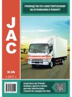 Руководство по ремонту, каталог деталей JAC N-56 - модели с 2017 года выпуска, оборудованные бензиновыми двигателями