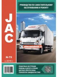 Руководство по ремонту, каталог деталей JAC N-75 - модели с 2016 года выпуска, оборудованные бензиновыми двигателями