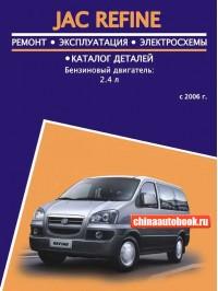 Руководство по ремонту, каталог деталей JAC Refine  - модели с 2006 года выпуска, оборудованные бензиновыми двигателями
