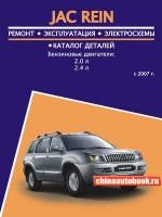 Руководство по ремонту, каталог деталей JAC Rein - модели с 2007 года выпуска, оборудованные бензиновыми двигателями