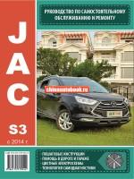 Руководство по ремонту JAC S3 - модели с 2012 года выпуска, оборудованные бензиновыми двигателями