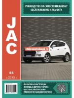 Руководство по ремонту JAC S5 - модели с 2013 года выпуска, оборудованные бензиновыми двигателями
