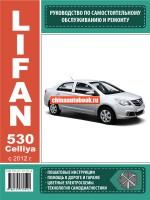 Руководство по ремонту Lifan 530 / Celliya - модели с 2012 года выпуска, оборудованные бензиновыми двигателями