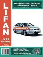 Руководство по ремонту Lifan Solano/630 - модели с 2013 года выпуска, оборудованные бензиновыми двигателями