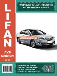 Руководство по ремонту Lifan 720 / Cebrium - модели с 2012 года выпуска, оборудованные бензиновыми двигателями