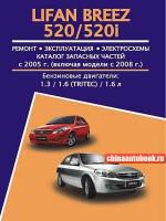 Руководство по ремонту, каталог деталей Lifan Breez / 520 / 520i - модели с 2005 года выпуска, оборудованные бензиновыми двигателями