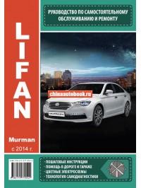 Руководство по ремонту Lifan Murman - модели с 2014 года выпуска, оборудованные бензиновыми двигателями