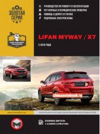 Руководство по ремонту Lifan MyWay / Х7 - модели с 2016 года выпуска, оборудованные бензиновыми двигателями