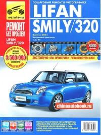 Руководство по ремонту в цветных фотографиях Lifan Smily / 320 - модели с 2008 года выпуска, оборудованные бензиновыми двигателями