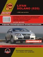 Руководство по ремонту, каталог деталей Lifan Solano/620 - модели с 2010 года выпуска, оборудованные бензиновыми двигателями