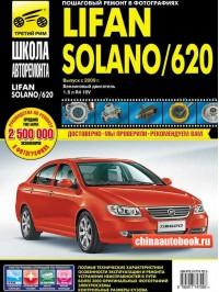 Руководство по ремонту в фотографиях Lifan Solano / 620 - модели с 2009 года выпуска, оборудованные бензиновыми двигателями