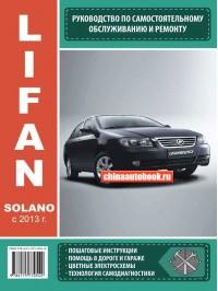 Руководство по ремонту Lifan Solano New - модели с 2013 года выпуска, оборудованные бензиновыми двигателями