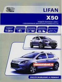 Руководство по ремонту Lifan X50 - модели с 2014 года выпуска, оборудованные бензиновыми двигателями