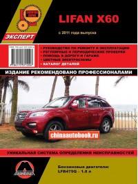 Руководство по ремонту, каталог запасных частей Lifan X60 - модели с 2011 года выпуска, оборудованные бензиновыми двигателями