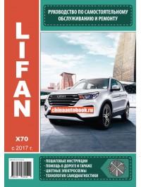 Руководство по ремонту, каталог запасных частей Lifan X70 - модели с 2017 года выпуска, оборудованные бензиновыми двигателями