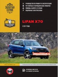 Руководство по ремонту Lifan X70 - модели с 2017 года выпуска, оборудованные бензиновыми двигателями