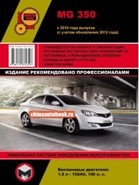 Руководство по ремонту MG 350 - модели с 2010 года выпуска (с учетом обновления 2012 г