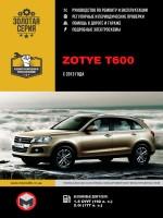 Руководство по ремонту Zotye T600 - модели с 2013 года выпуска, оборудованные бензиновыми двигателями