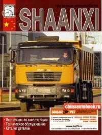 Инструкция по эксплуатации, каталог деталей Shaanxi