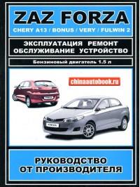 Руководство по ремонту ZAZ Forza / Chery Bonus / A13 / Very / Fulwin 2 - модели, оборудованные бензиновыми двигателями