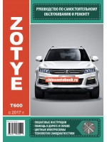 Руководство по ремонту Zotye T600 - модели с 2017 года выпуска, оборудованные бензиновыми двигателями