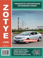 Руководство по ремонту Zotye Z300 - модели с 2012 года выпуска, оборудованные бензиновыми двигателями