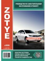 Руководство по ремонту Zotye Z300 - модели с 2015 года выпуска, оборудованные бензиновыми двигателями