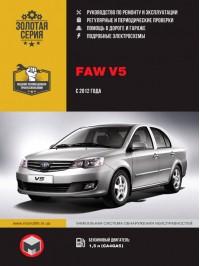 Руководство по ремонту и эксплуатации FAW V5 - модели с 2012 года выпуска, оборудованные бензиновыми двигателями
