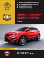 Руководство по ремонту Geely Coolray / Binyue - модели с 2019 года выпуска, оборудованные бензиновыми двигателями