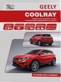 Руководство по ремонту Geely Coolray - модели с 2018 года выпуска, оборудованные бензиновыми двигателями