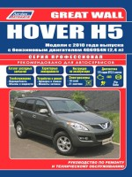 Руководство по ремонту Great Wall Hover H5 - модели с 2010- года выпуска, оборудованные бензиновыми двигателями