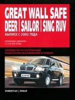 Руководство по ремонту Great Wall Safe / Deer / Sailor / Sing  - модели с 2003 года выпуска, оборудованные бензиновыми двигателями