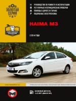 Руководство по ремонту Haima M3 - модели с 2014 года выпуска, оборудованные бензиновыми двигателями