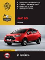 Руководство по ремонту JAC S3 - модели с 2014 года выпуска, оборудованные бензиновыми двигателями