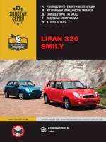 Руководство по ремонту, каталог запасных частей Lifan Smily / 320 - модели, оборудованные бензиновыми двигателями